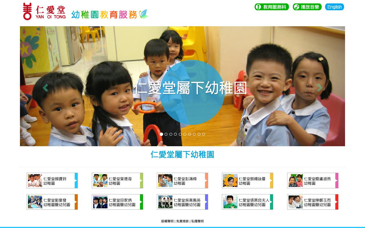 Screenshot of the Home Page of YAN OI TONG PANG HUNG CHEUNG KINDERGARTEN