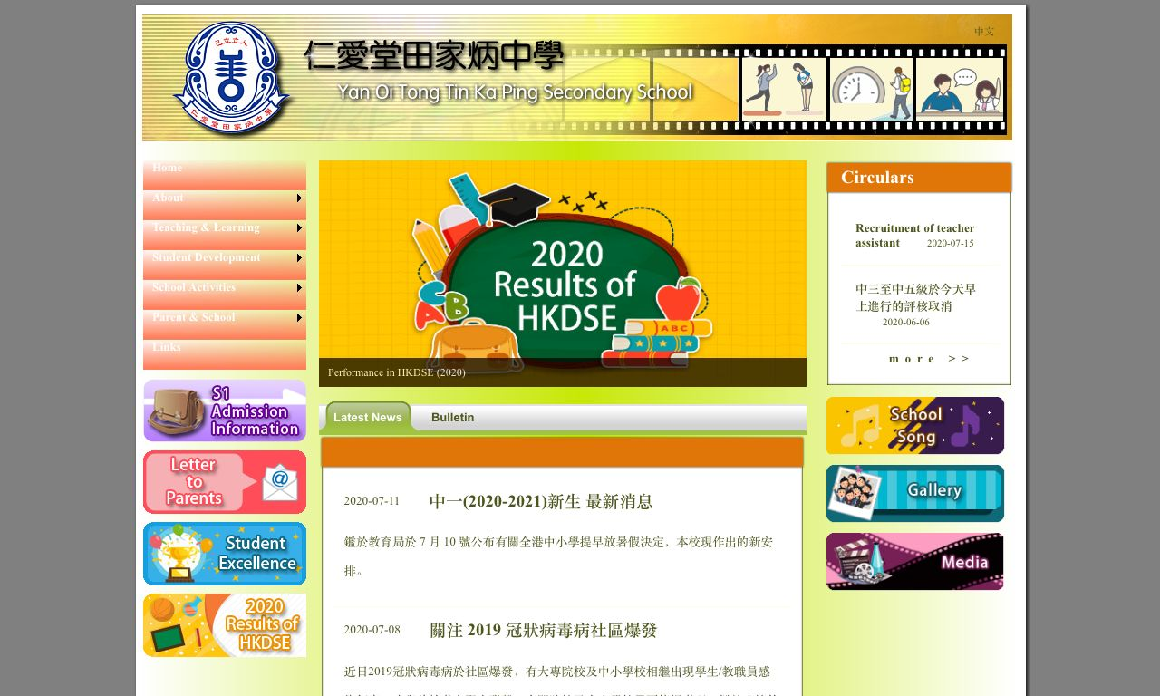 Screenshot of the Home Page of Yan Oi Tong Tin Ka Ping Secondary School