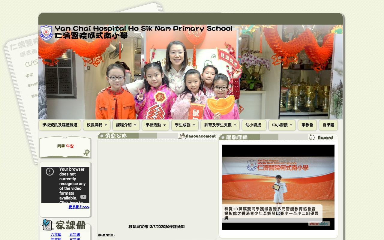 Screenshot of the Home Page of Y.C.H. Ho Sik Nam Primary School