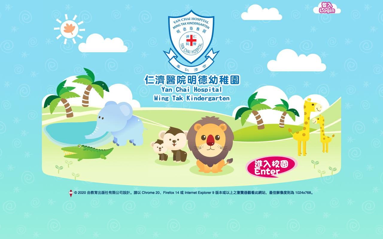 Screenshot of the Home Page of YAN CHAI HOSPITAL MING TAK KINDERGARTEN