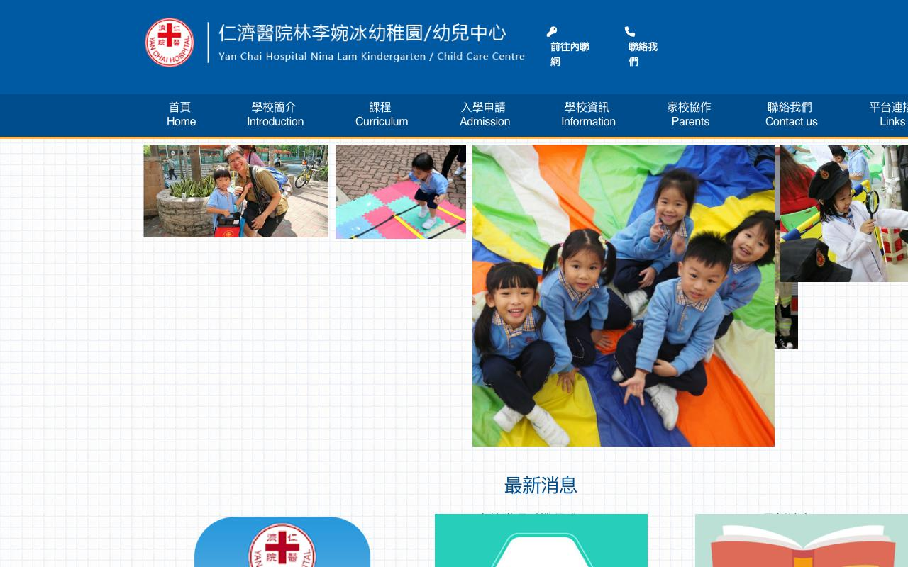 Screenshot of the Home Page of YAN CHAI HOSPITAL NINA LAM KINDERGARTEN