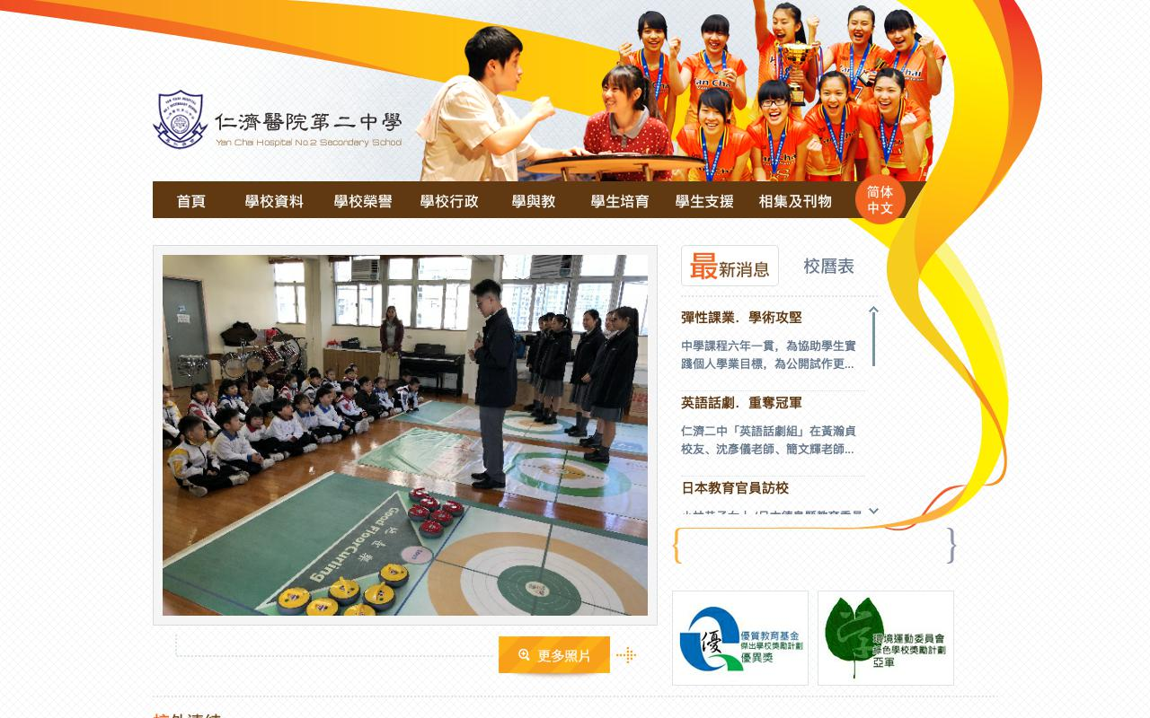 Screenshot of the Home Page of Yan Chai Hospital No. 2 Secondary School