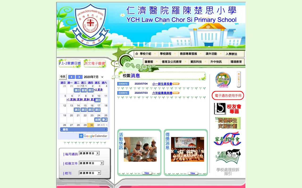 Screenshot of the Home Page of Yan Chai Hospital Law Chan Chor Si Primary School