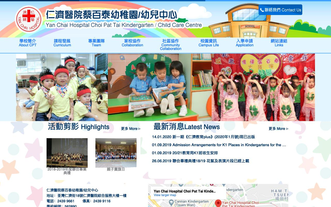 Screenshot of the Home Page of YAN CHAI HOSPITAL CHOI PAT TAI KINDERGARTEN