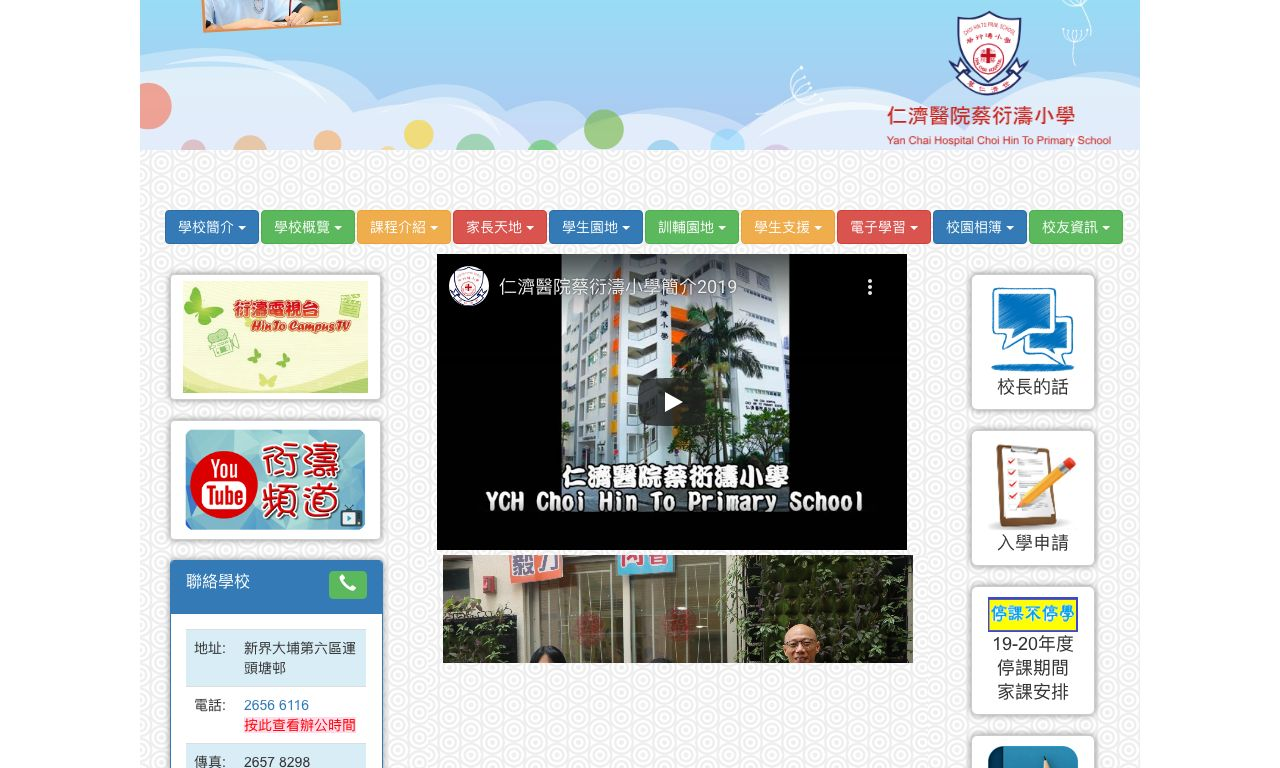 Screenshot of the Home Page of Y.C.H. Choi Hin To Primary School