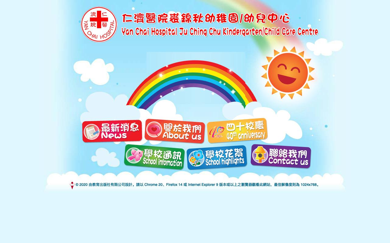 Screenshot of the Home Page of YAN CHAI HOSPITAL JU CHING CHU KINDERGARTEN