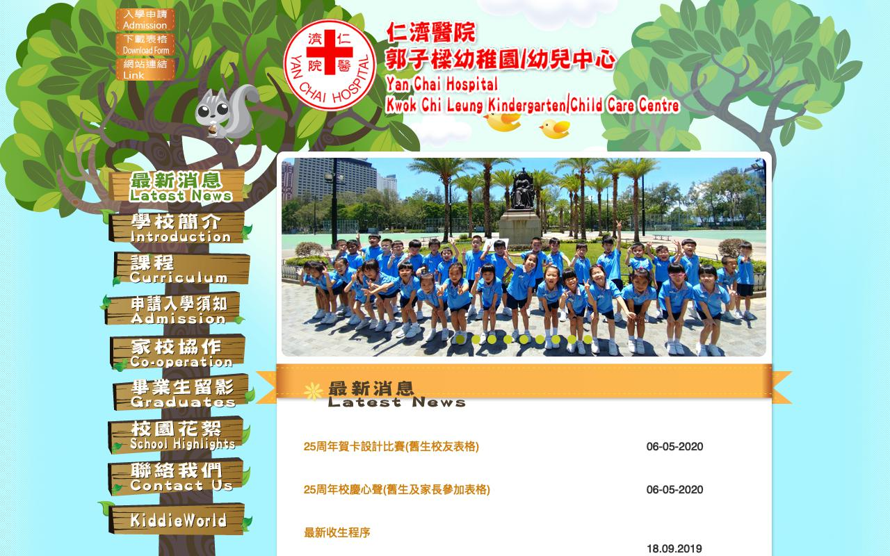 Screenshot of the Home Page of YAN CHAI HOSPITAL KWOK CHI LEUNG KINDERGARTEN