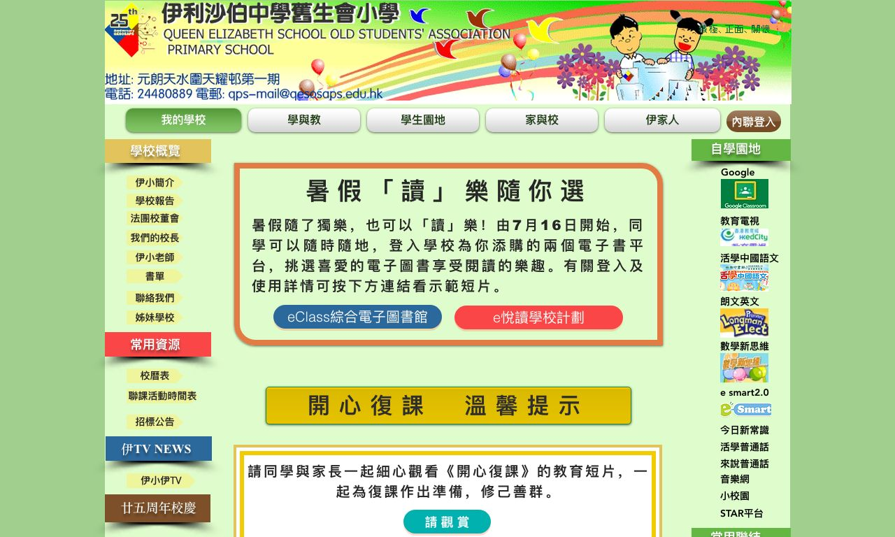 Screenshot of the Home Page of Q.E.S. Old Students' Association Primary School