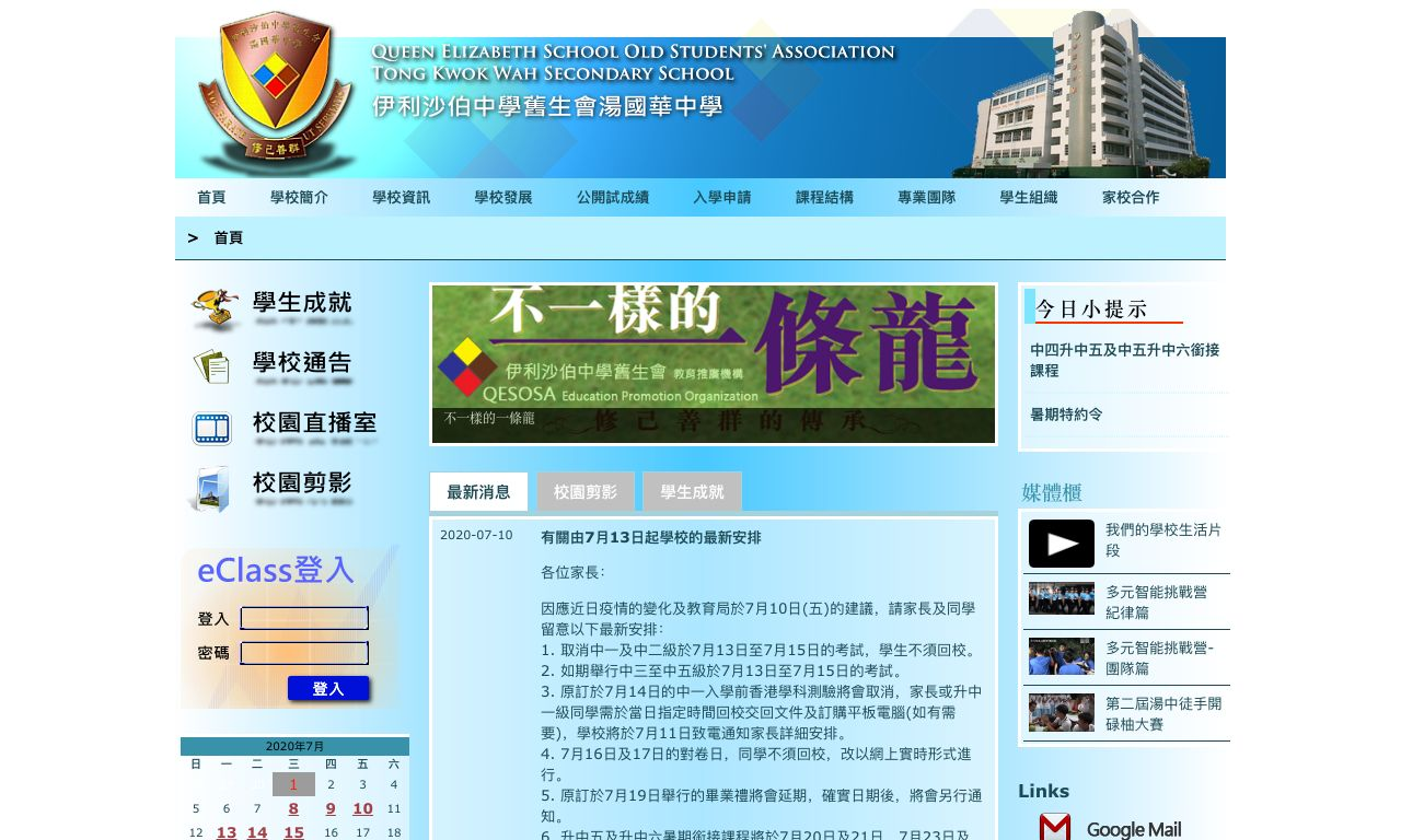 Screenshot of the Home Page of Queen Elizabeth School Old Students' Association Tong Kwok Wah Sec. Sch.