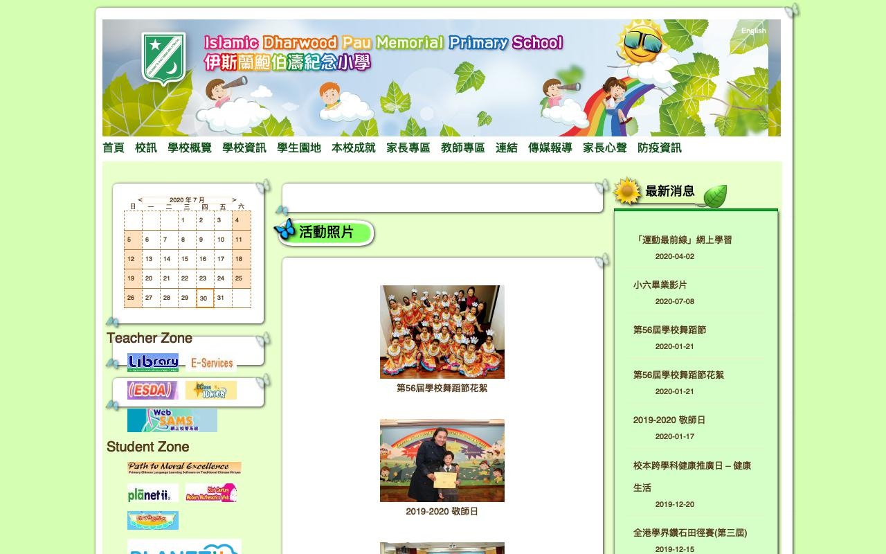 Screenshot of the Home Page of Islamic Dharwood Pau Memorial Primary School