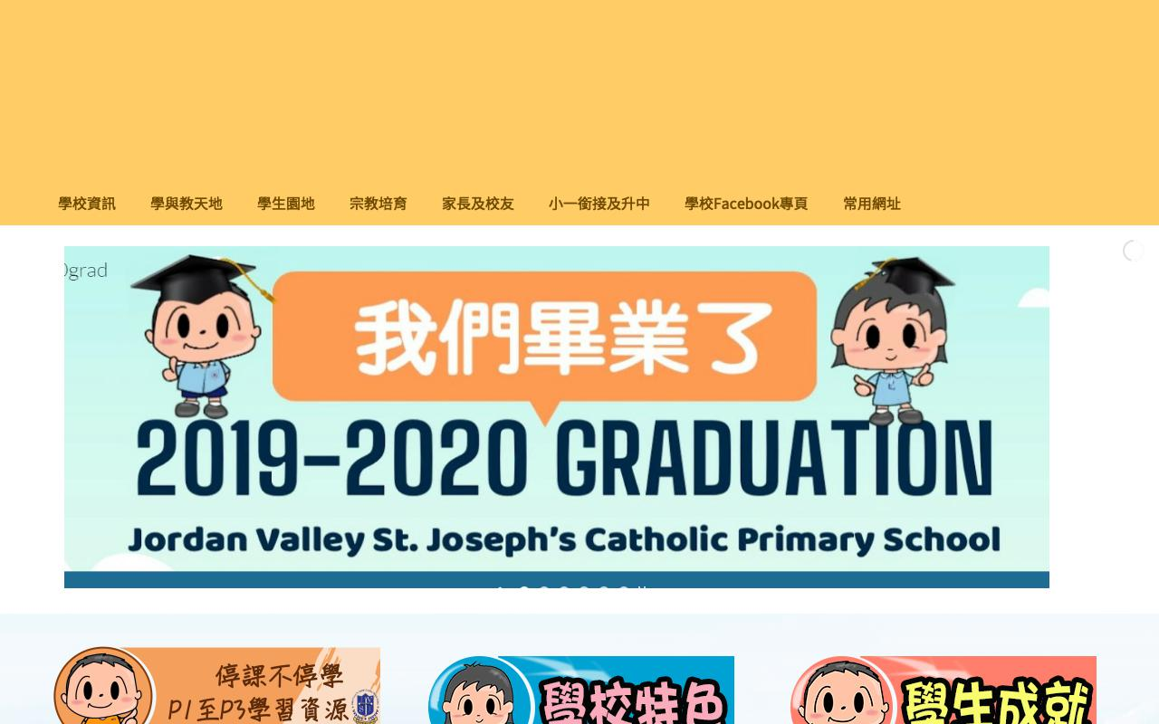 Screenshot of the Home Page of Jordan Valley St. Joseph's Catholic Primary School