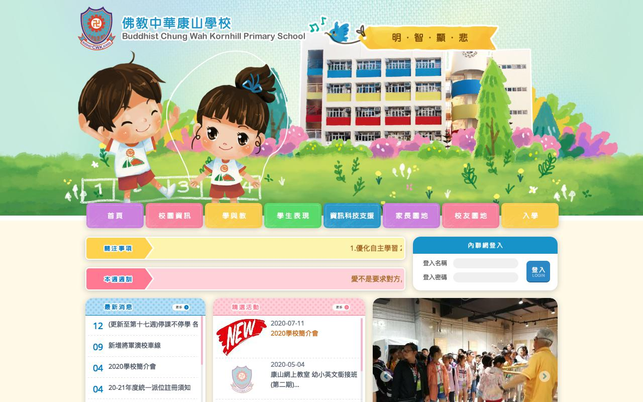 Screenshot of the Home Page of Buddhist Chung Wah Kornhill Primary School