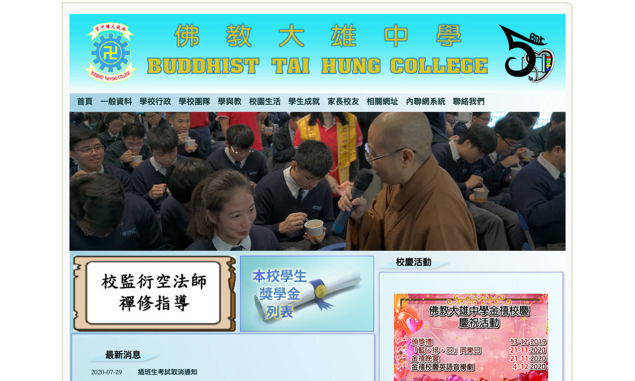 Screenshot of the Home Page of Buddhist Tai Hung College