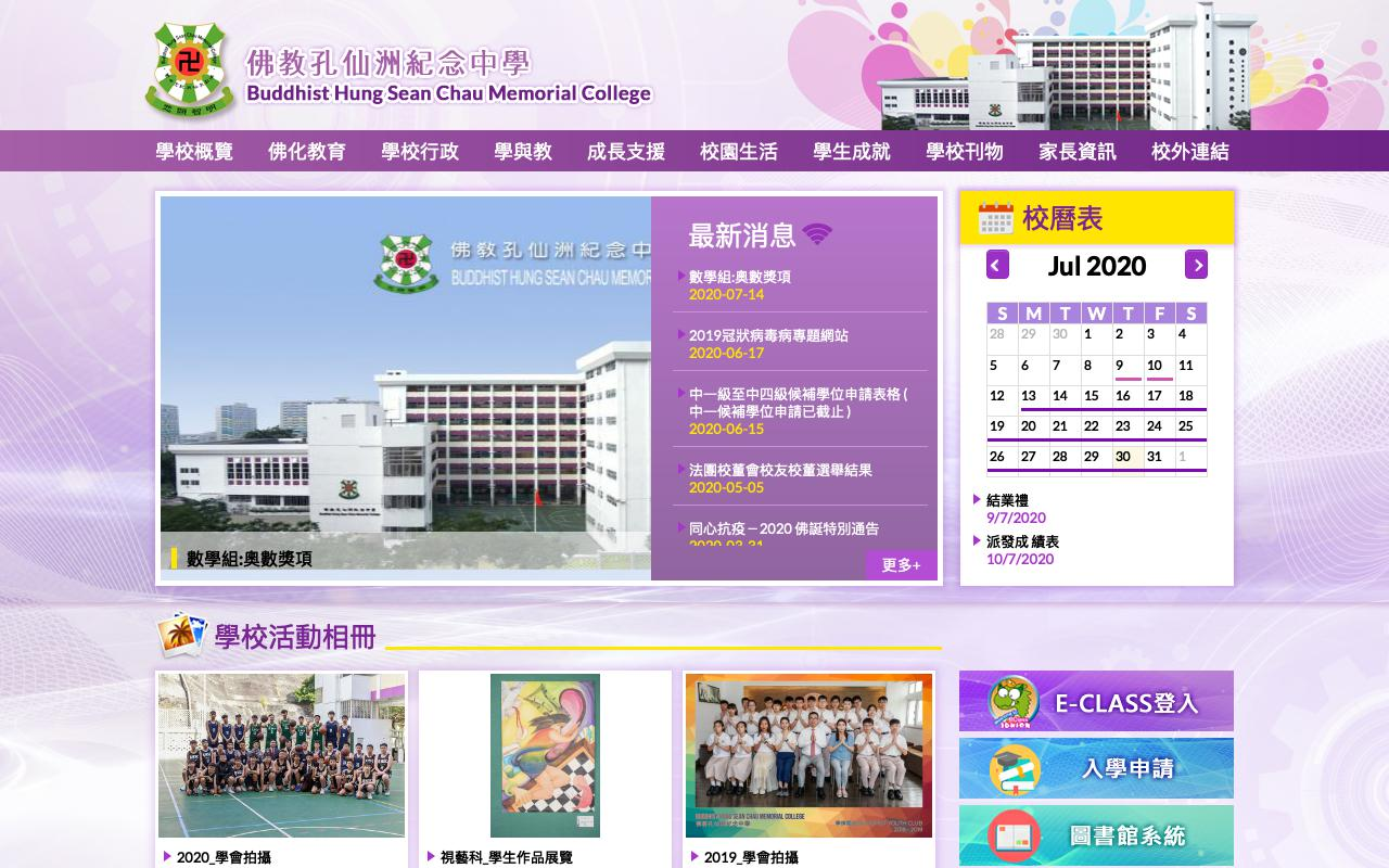 Screenshot of the Home Page of Buddhist Hung Sean Chau Memorial College