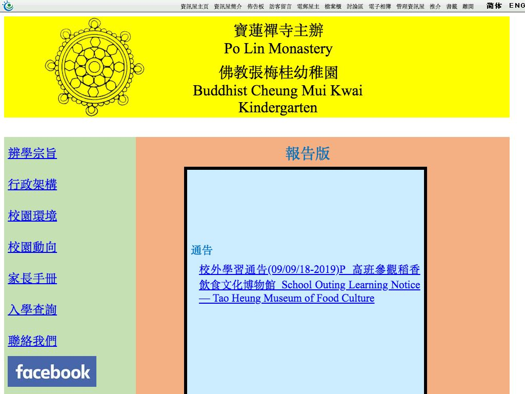 Screenshot of the Home Page of BUDDHIST CHEUNG MUI KWAI KINDERGARTEN