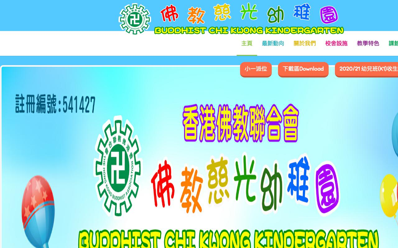 Screenshot of the Home Page of BUDDHIST CHI KWONG KINDERGARTEN