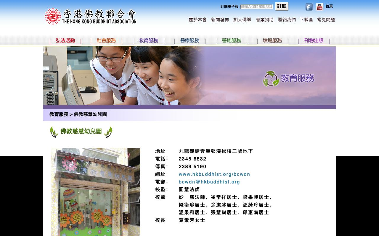 Screenshot of the Home Page of BUDDHIST CHI WAI DAY NURSERY