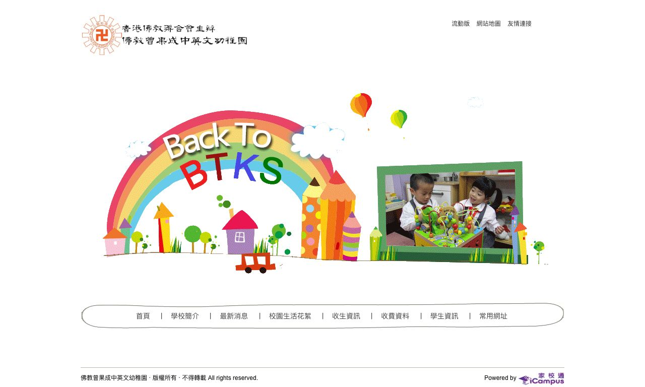 Screenshot of the Home Page of BUDDHIST TSANG KOR SING ANGLO-CHINESE KINDERGARTEN