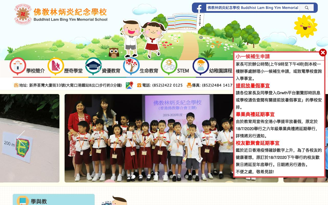 Screenshot of the Home Page of Buddhist Lam Bing Yim Memorial School (SPSD by HKBA)