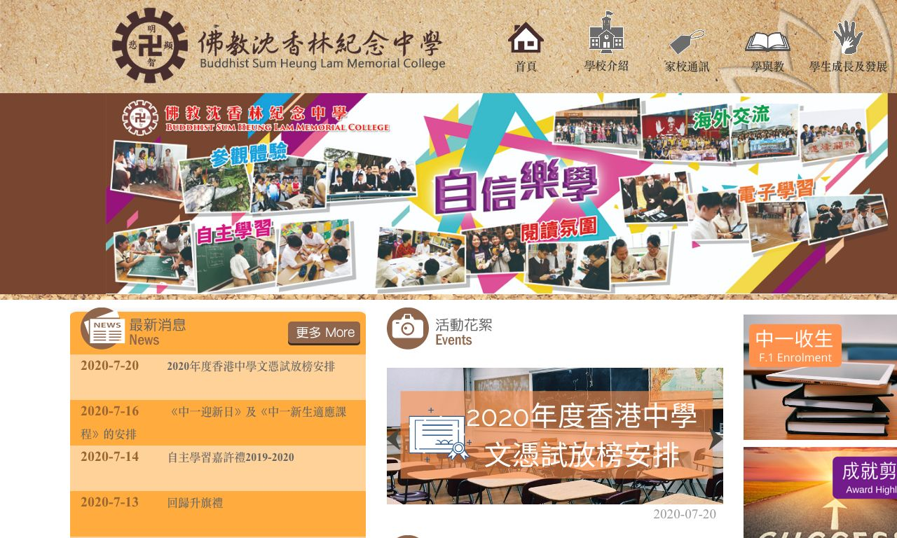 Screenshot of the Home Page of Buddhist Sum Heung Lam Memorial College
