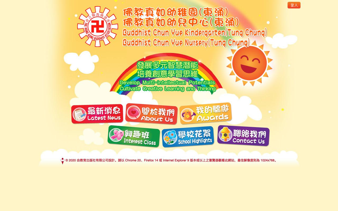 Screenshot of the Home Page of BUDDHIST CHUN YUE KINDERGARTEN (TUNG CHUNG)