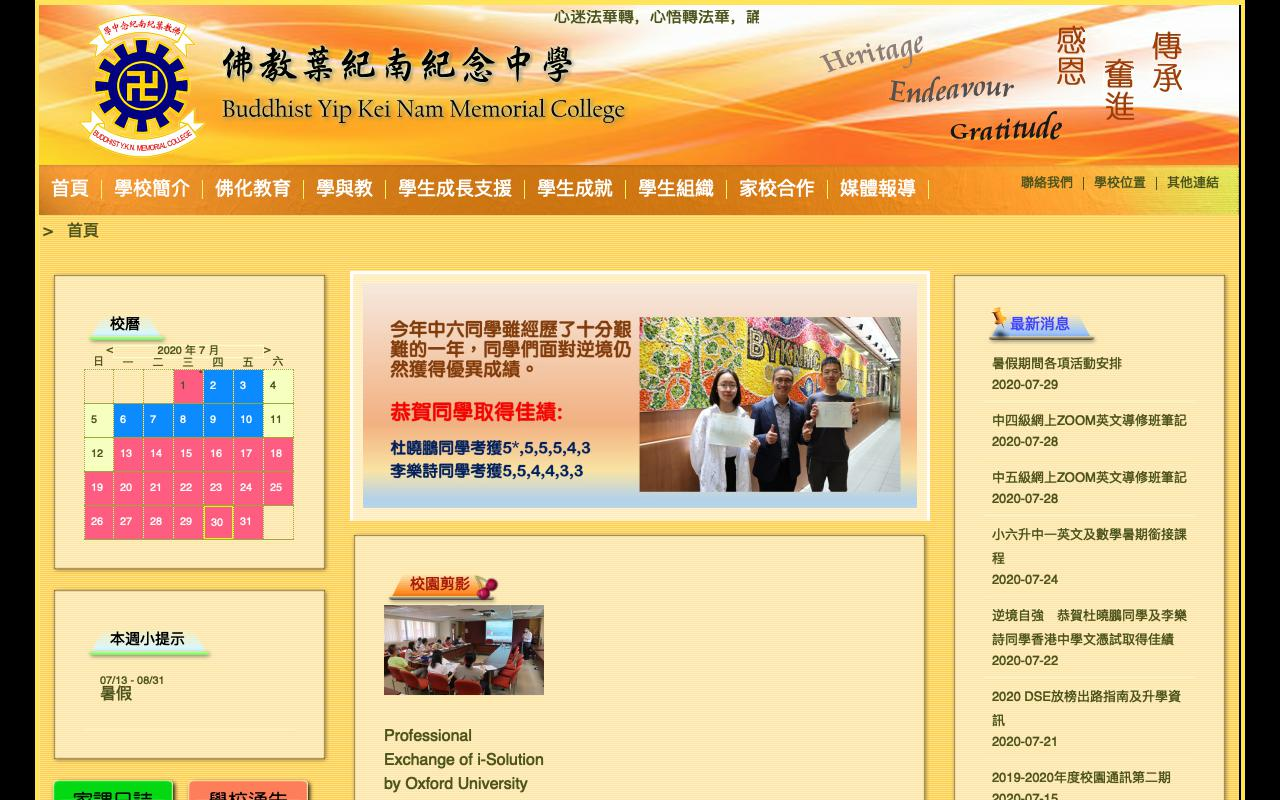 Screenshot of the Home Page of Buddhist Yip Kei Nam Memorial College