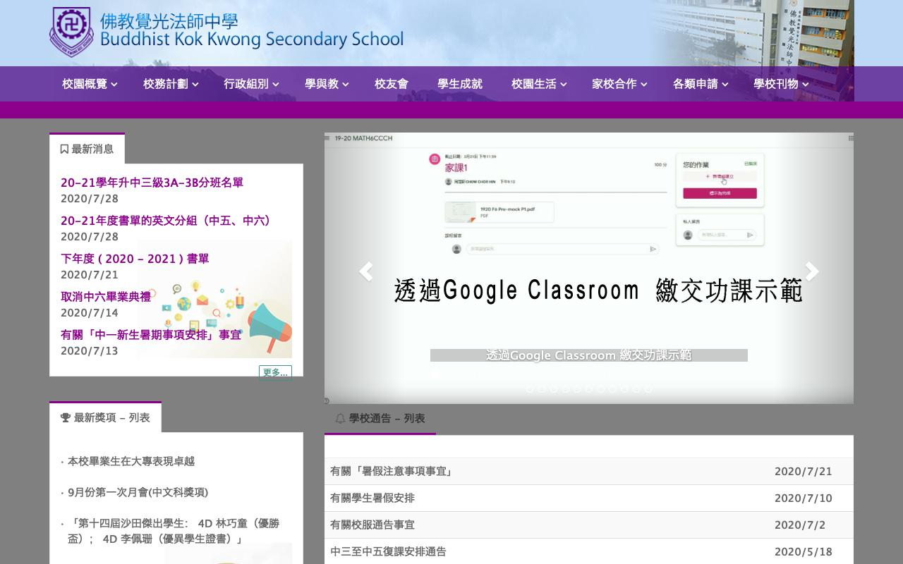 Screenshot of the Home Page of Buddhist Kok Kwong Secondary School
