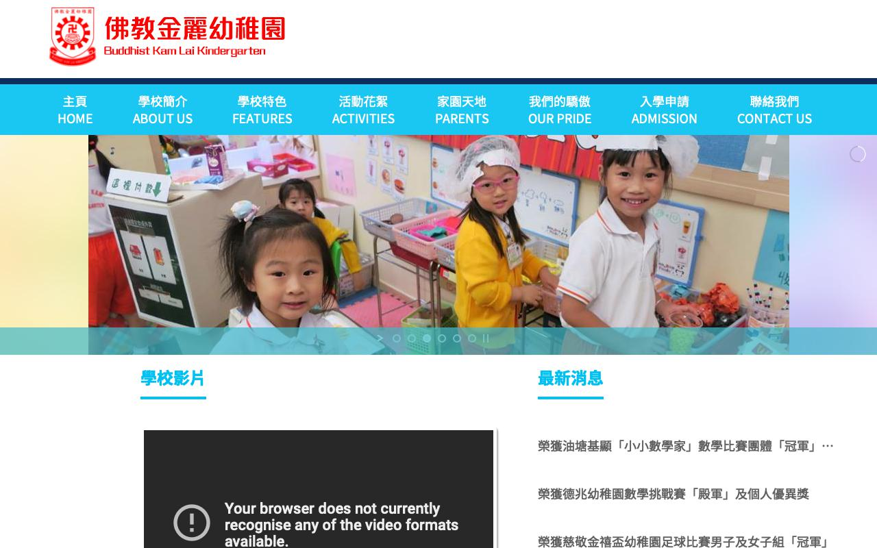 Screenshot of the Home Page of BUDDHIST KAM LAI KINDERGARTEN