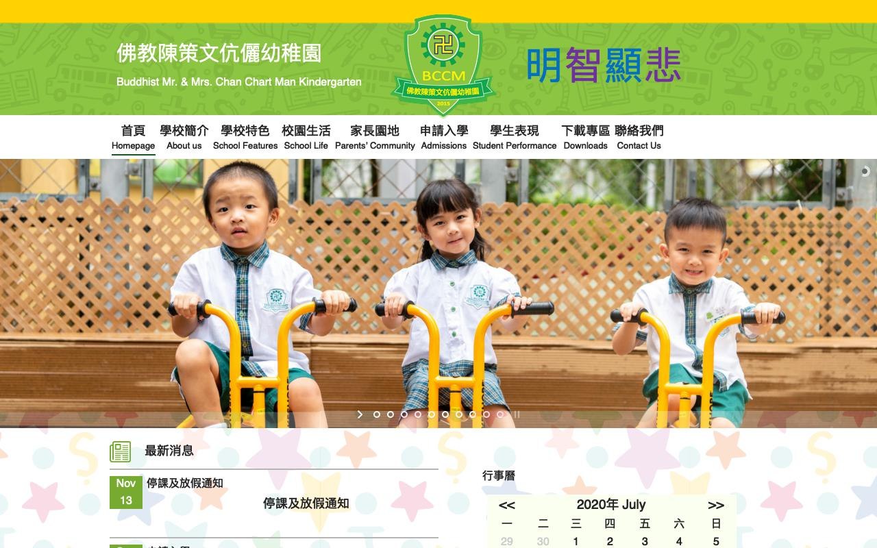 Screenshot of the Home Page of BUDDHIST MR. & MRS. CHAN CHART MAN KINDERGARTEN