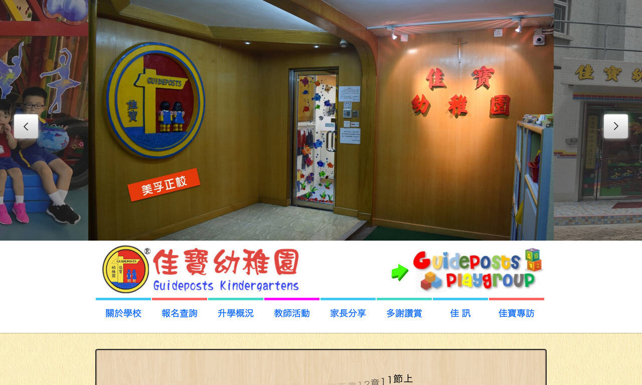 Screenshot of the Home Page of GUIDEPOSTS KINDERGARTEN