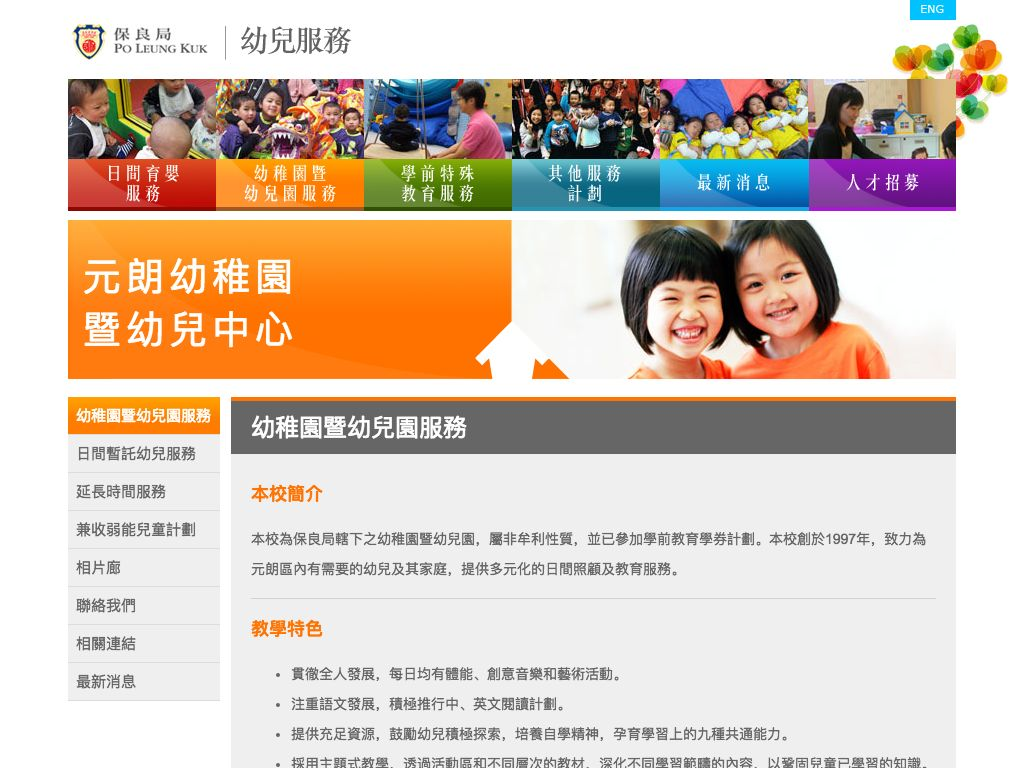 Screenshot of the Home Page of PO LEUNG KUK YUEN LONG KINDERGARTEN