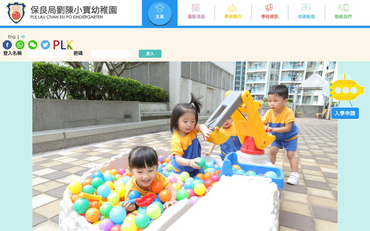 Screenshot of the Home Page of PO LEUNG KUK LAU CHAN SIU PO KINDERGARTEN