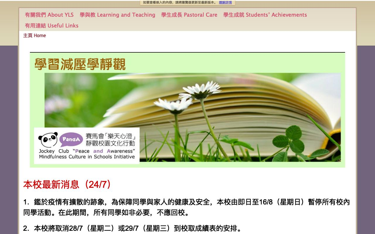 Screenshot of the Home Page of Po Leung Kuk Yao Ling Sun College