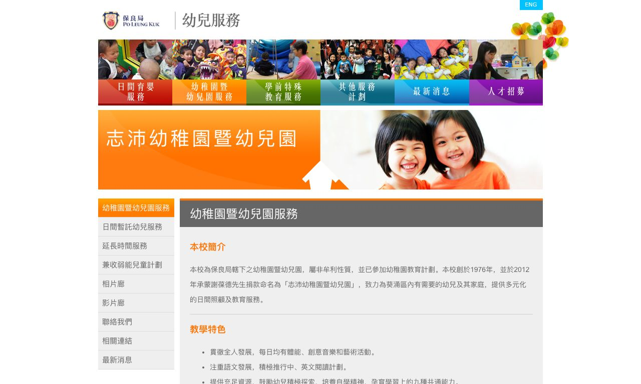 Screenshot of the Home Page of PO LEUNG KUK CHI PUI KINDERGARTEN