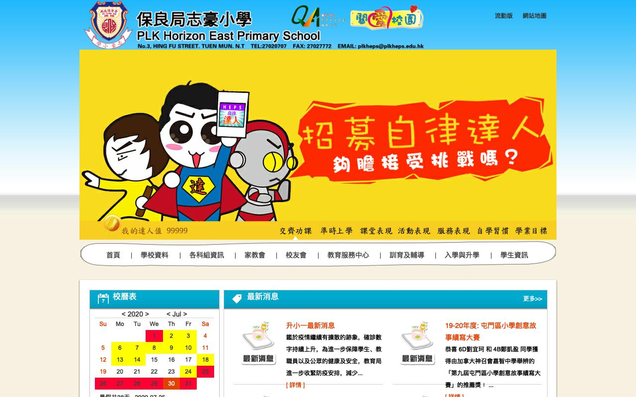 Screenshot of the Home Page of Po Leung Kuk Horizon East Primary School