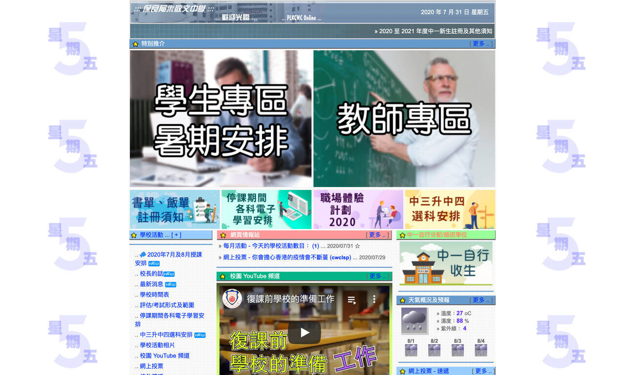 Screenshot of the Home Page of Po Leung Kuk C. W. Chu College
