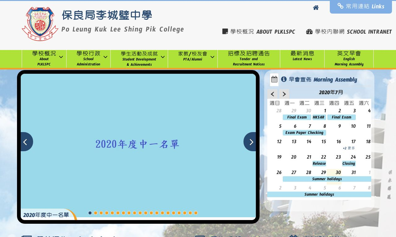 Screenshot of the Home Page of Po Leung Kuk Lee Shing Pik College