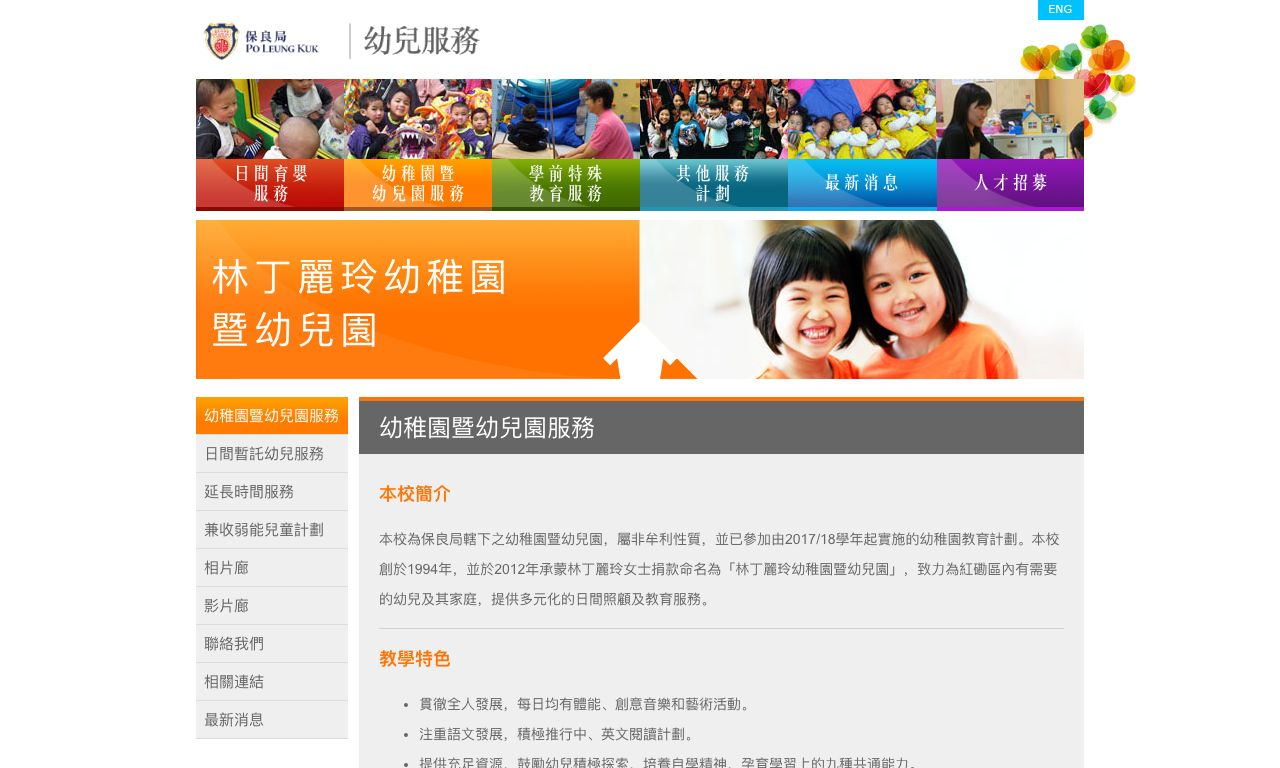 Screenshot of the Home Page of PO LEUNG KUK LAM TING LAI LING KINDERGARTEN