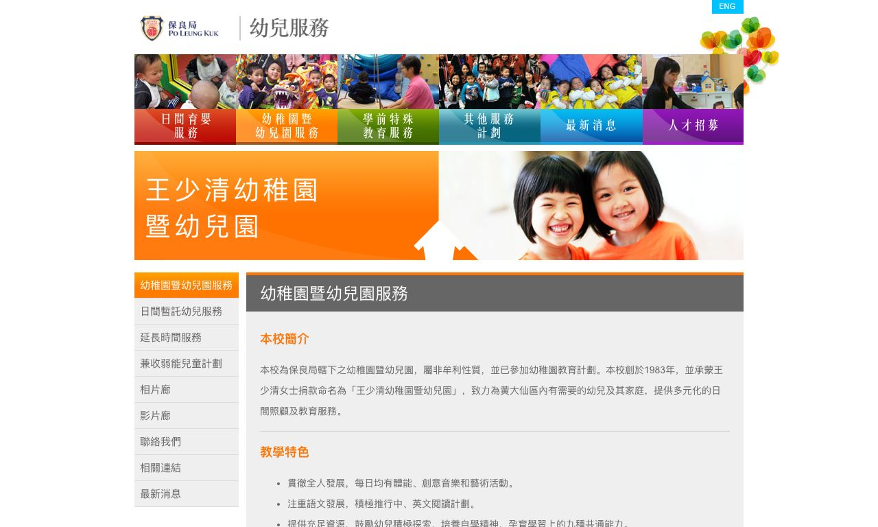 Screenshot of the Home Page of PO LEUNG KUK WONG SIU CHING KINDERGARTEN