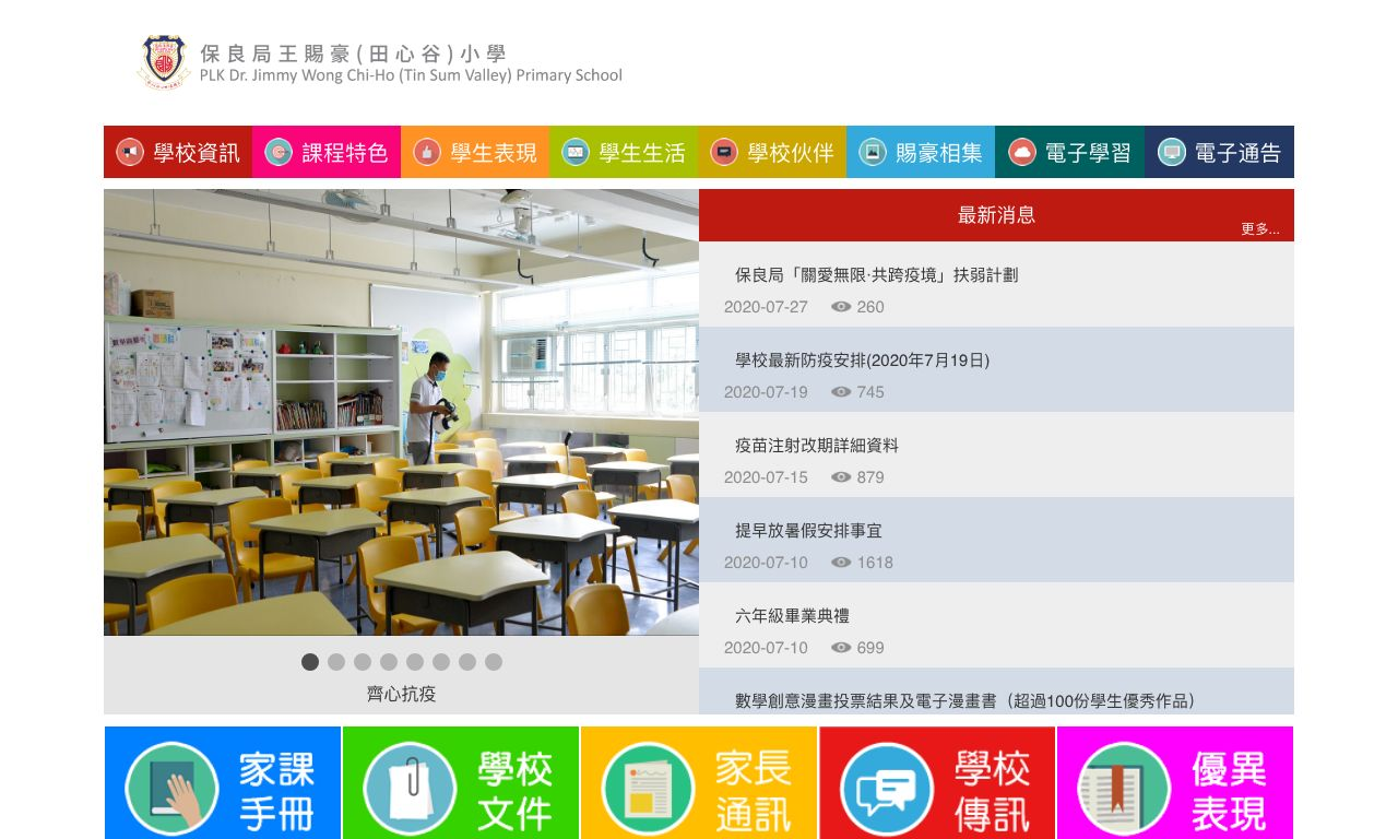 Screenshot of the Home Page of PLK Dr. Jimmy Wong Chi-Ho (Tin Sum Valley) Primary School