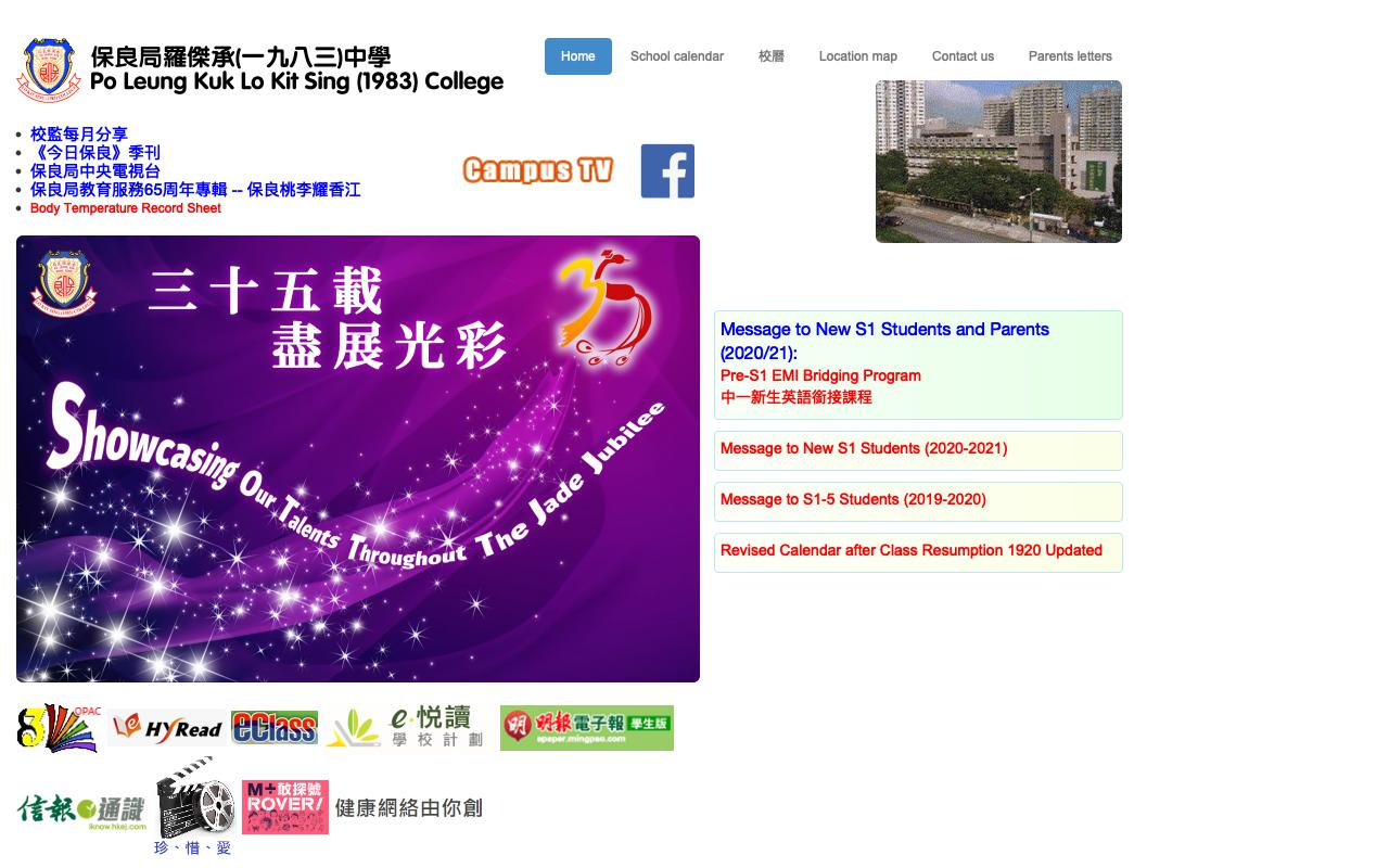 Screenshot of the Home Page of Po Leung Kuk Lo Kit Sing (1983) College