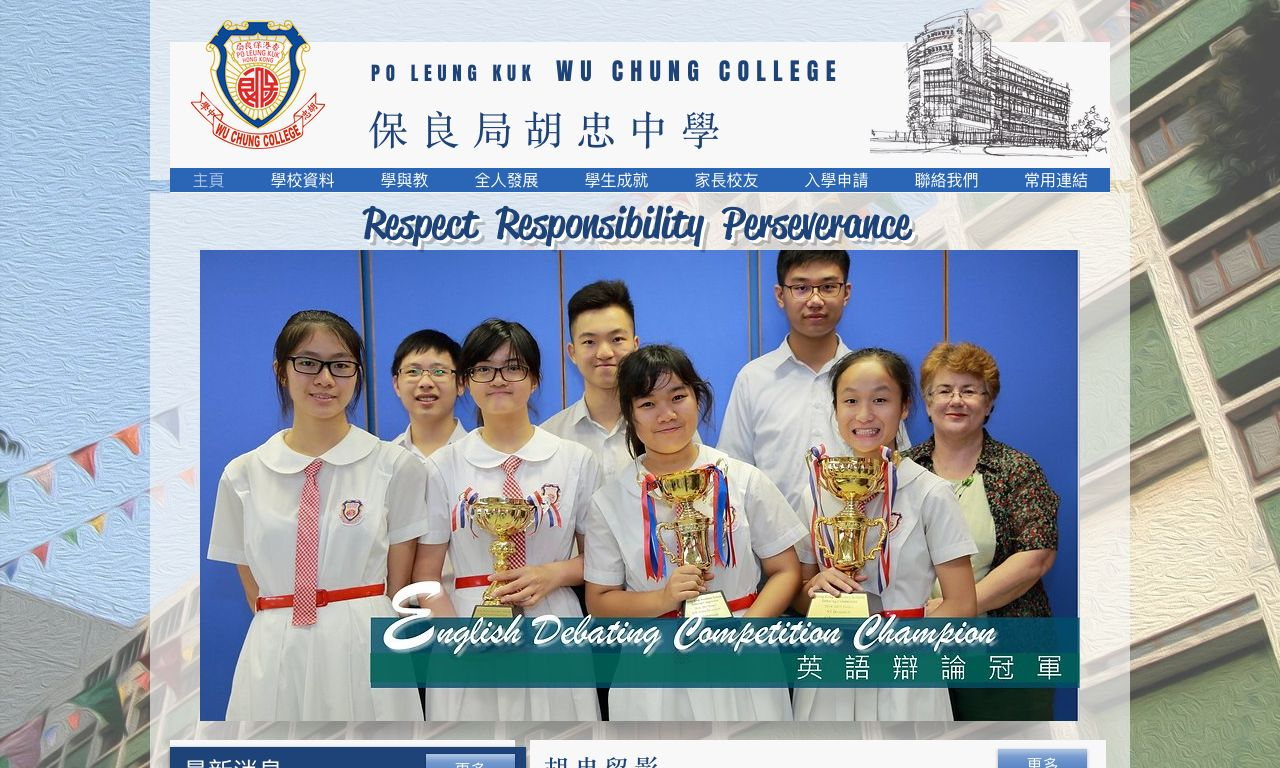 Screenshot of the Home Page of Po Leung Kuk Wu Chung College