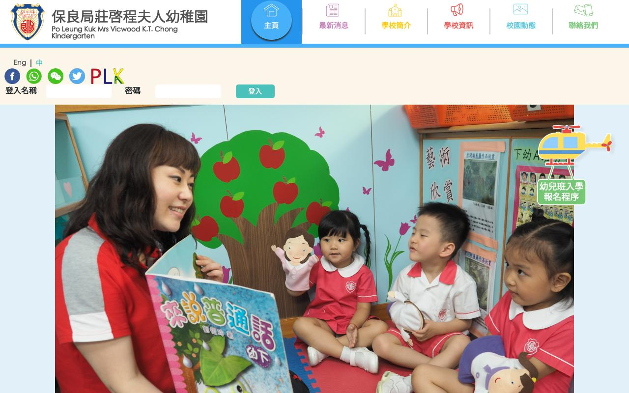 Screenshot of the Home Page of PO LEUNG KUK MRS. VICWOOD K.T. CHONG KINDERGARTEN
