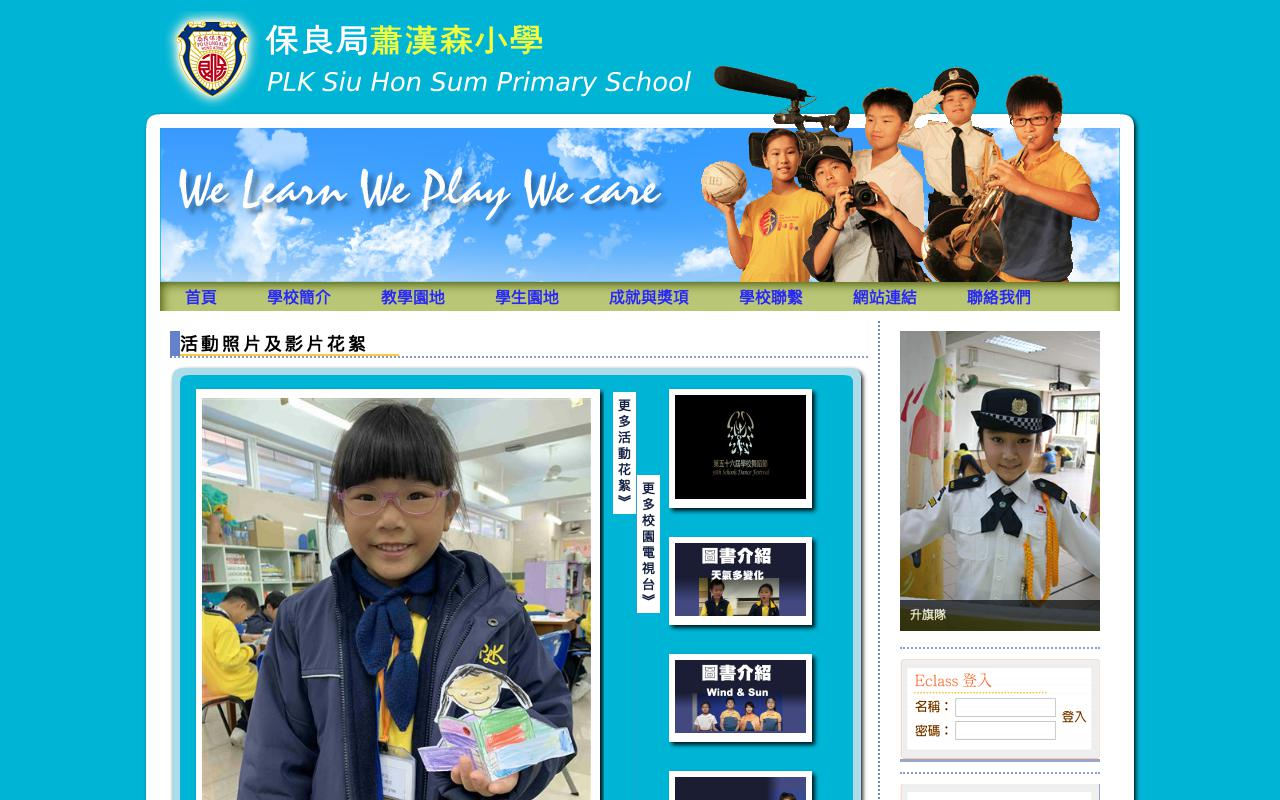 Screenshot of the Home Page of P.L.K. Siu Hon Sum Primary School