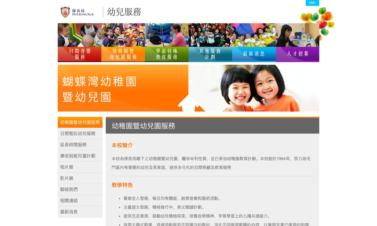 Screenshot of the Home Page of PO LEUNG KUK BUTTERFLY BAY KINDERGARTEN