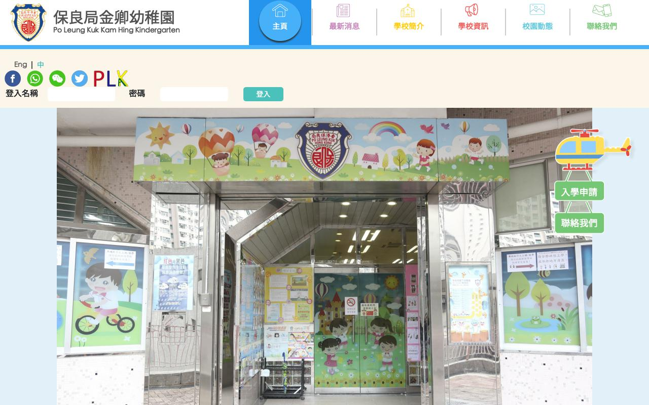 Screenshot of the Home Page of PO LEUNG KUK KAM HING KINDERGARTEN