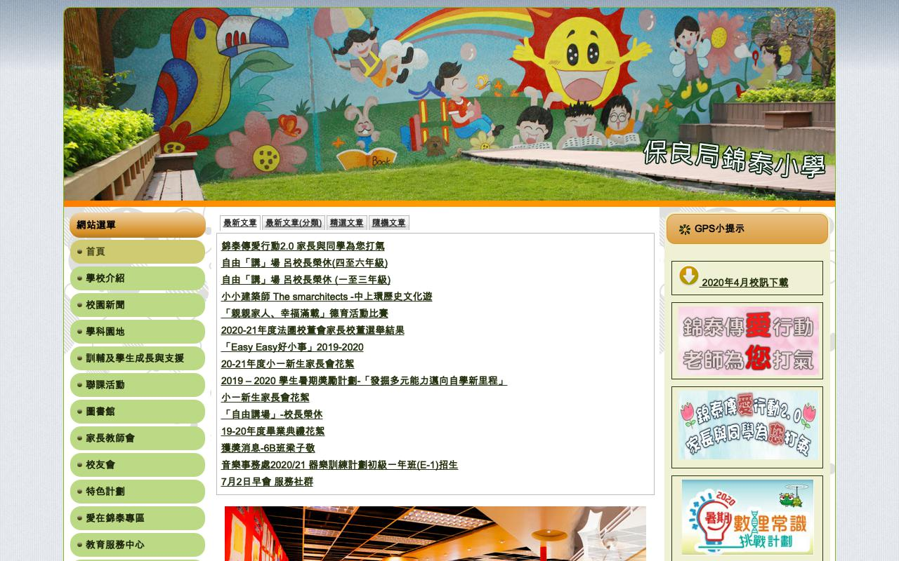 Screenshot of the Home Page of Po Leung Kuk Grandmont Primary School