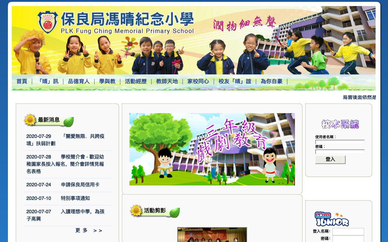 Screenshot of the Home Page of PLK Fung Ching Memorial Primary School