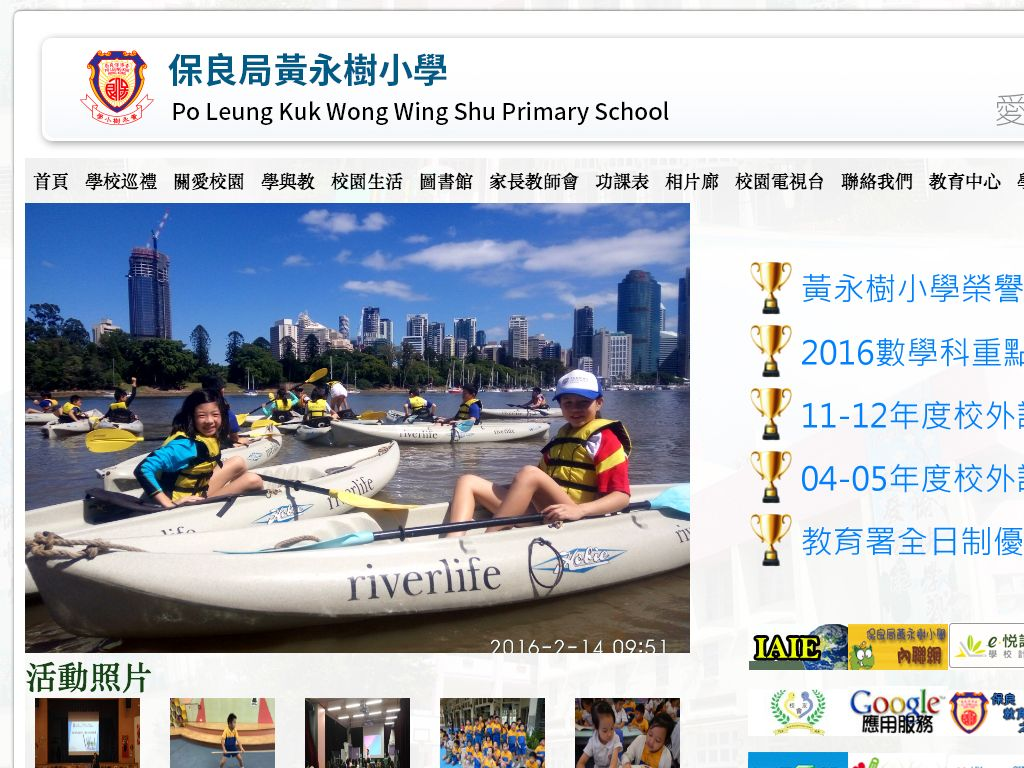 Screenshot of the Home Page of P.L.K. Wong Wing Shu Primary School