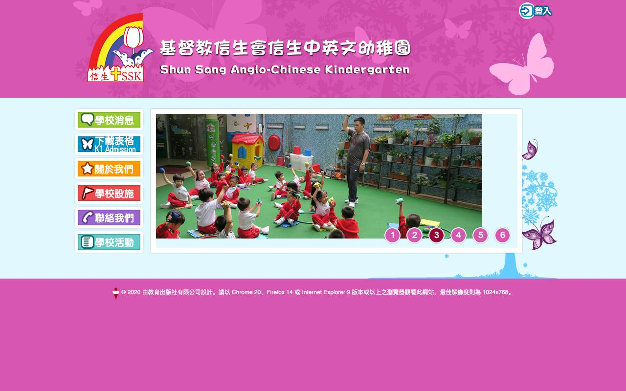Screenshot of the Home Page of SHUN SANG ANGLO-CHINESE KINDERGARTEN
